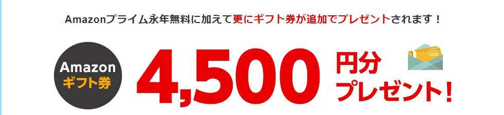 Amazonギフト券4500円